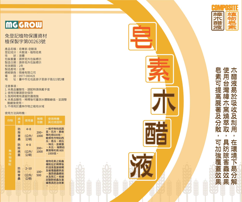貼紙-皂專家-皂素醋液(180x150)-01.png