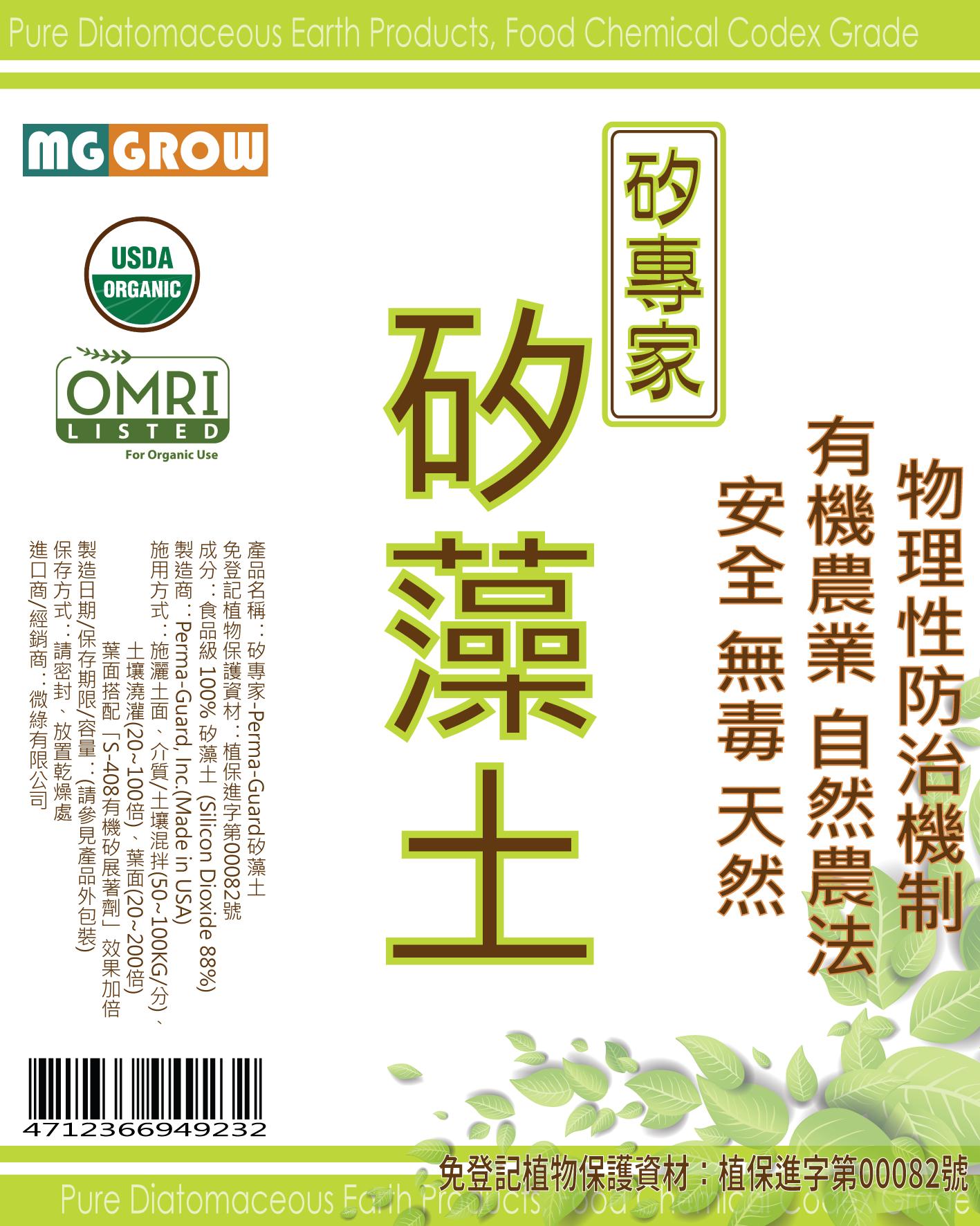 貼紙-矽專家-矽藻土(120x150)-01.png