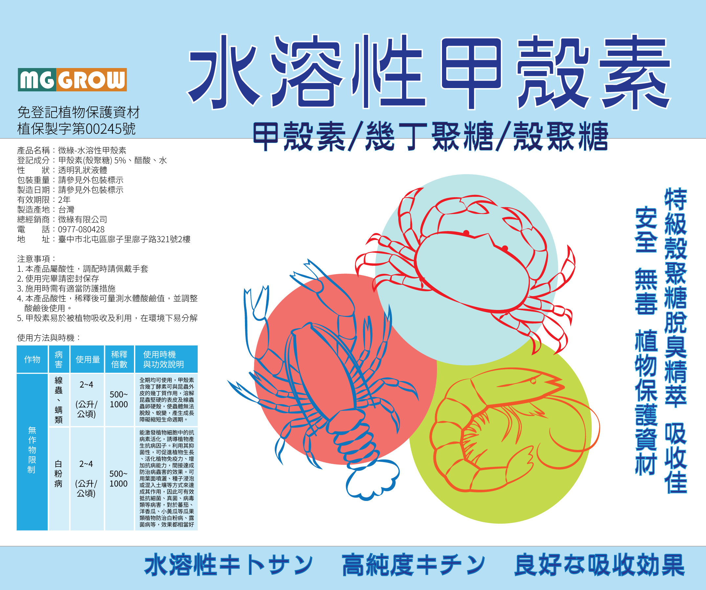 貼紙-(植保)水溶性甲殼素(180X150)-01.png
