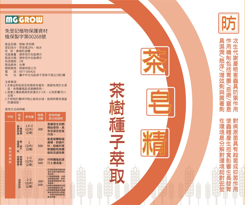 貼紙-皂專家-茶皂精(180x150)-01.png