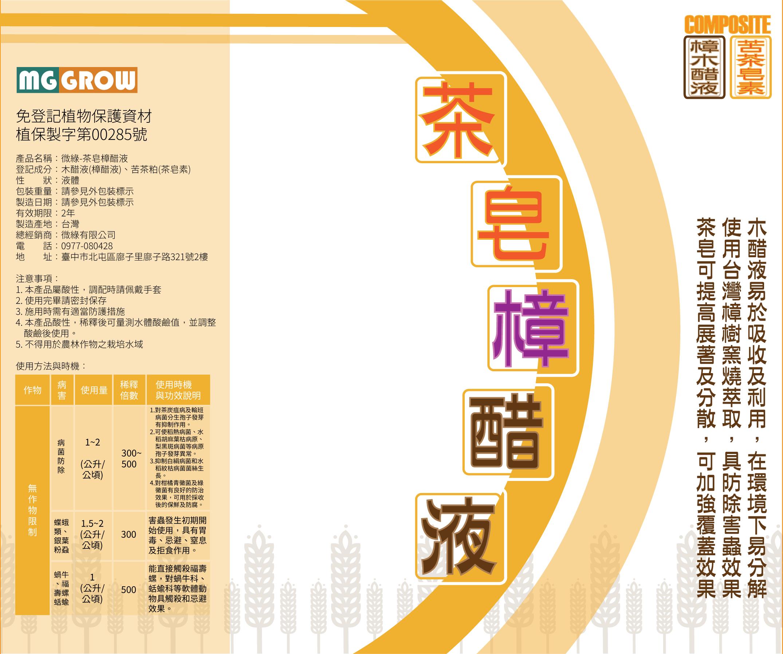 貼紙-皂專家-茶皂樟醋液(180x150)-01.png