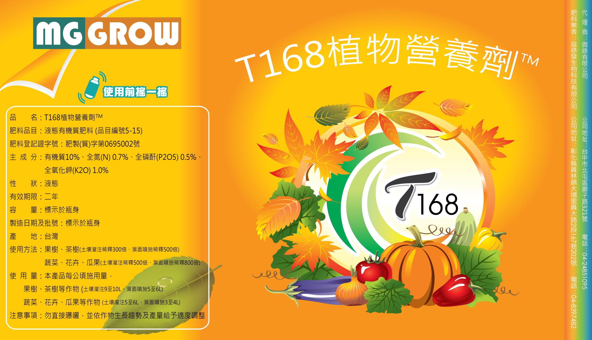 貼紙-T168(130X115)-01.png