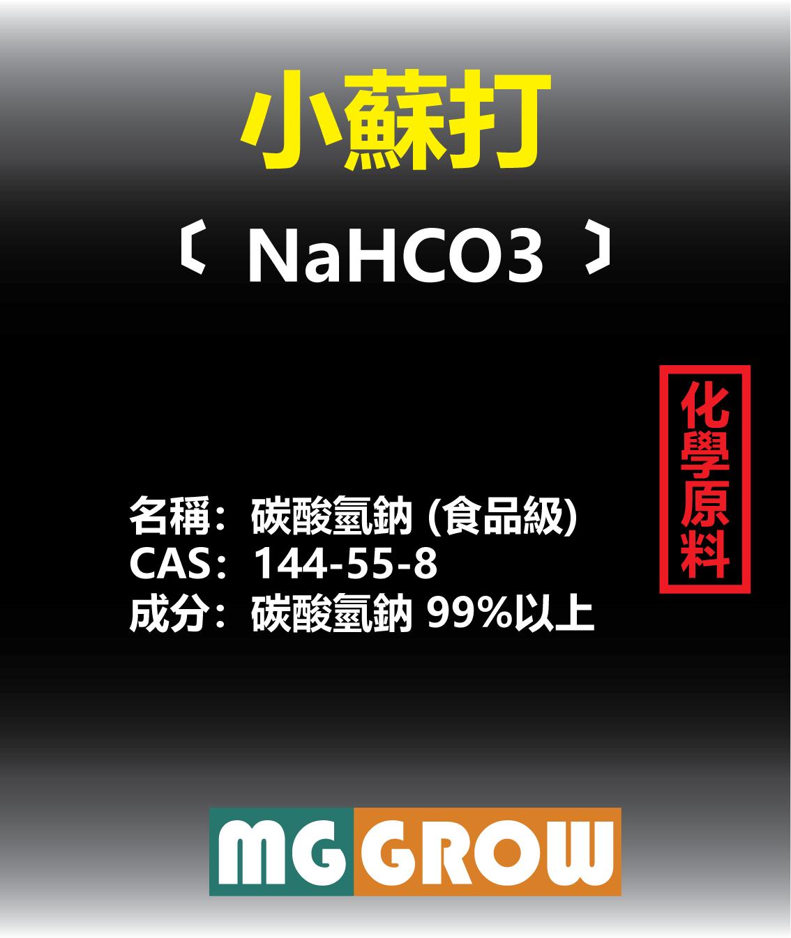 貼紙-碳酸氫鈉(小蘇打)-01.png