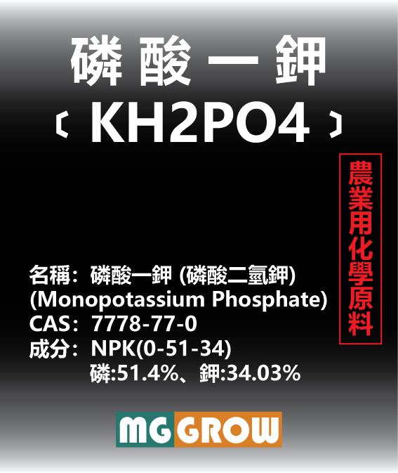 貼紙-磷酸一鉀(大)-01.png