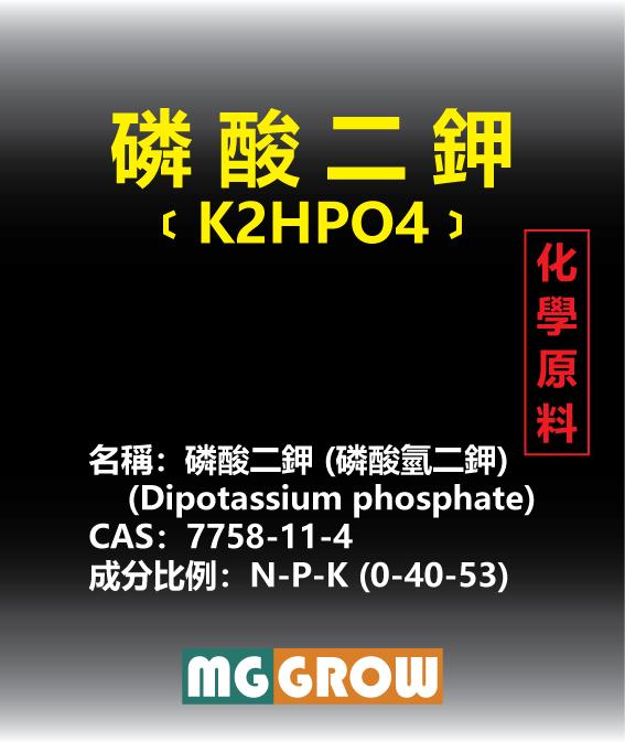 貼紙-磷酸二鉀-01.png