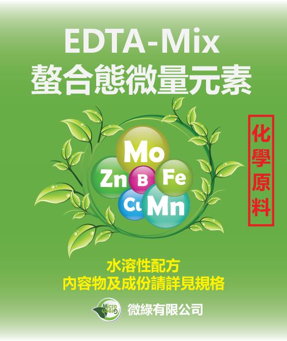 貼紙-EDTA微量元素.png