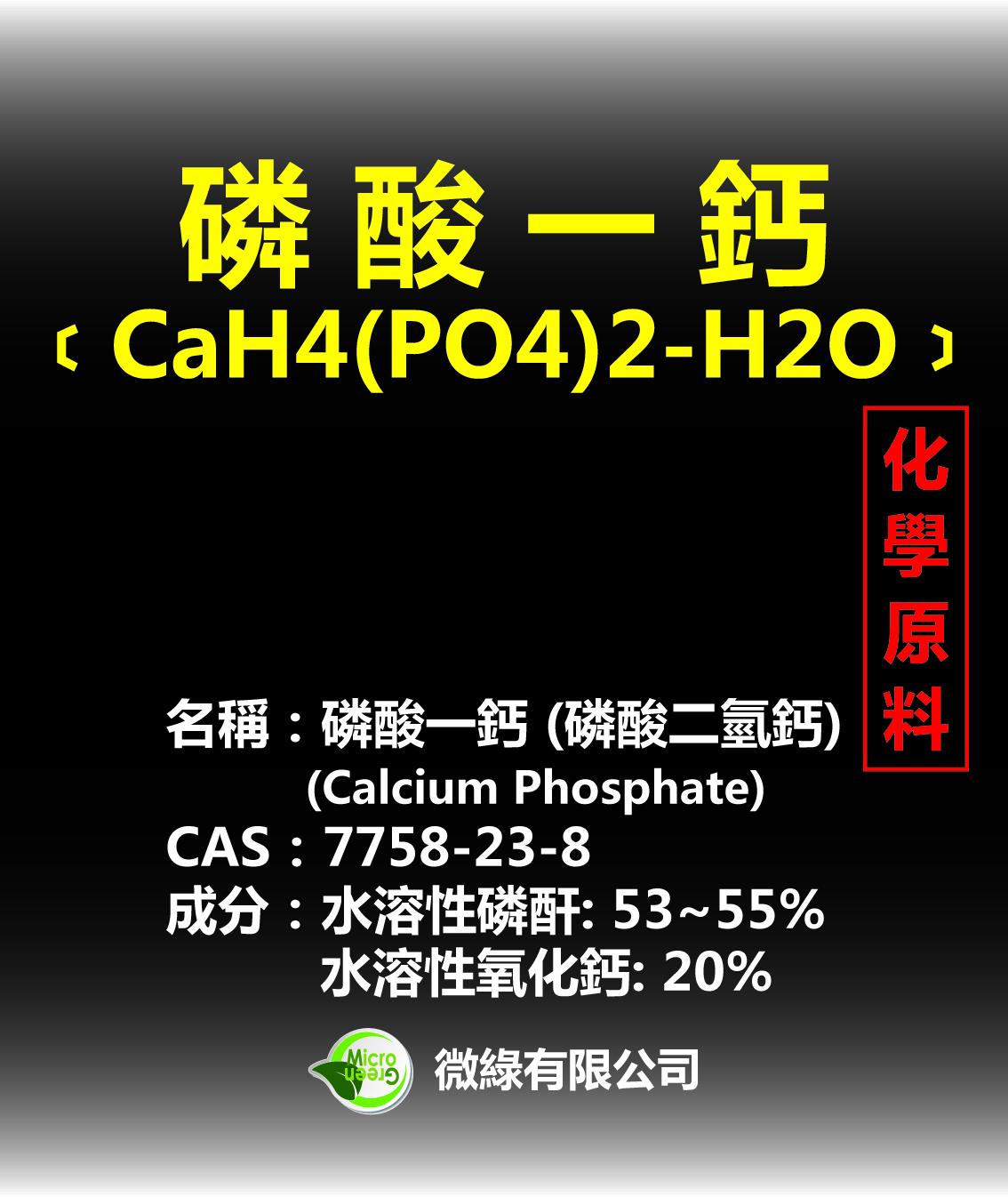 貼紙-磷酸一鈣.jpg