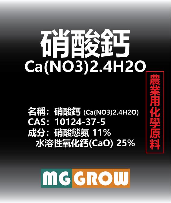 貼紙-硝酸鈣(大) -01.png