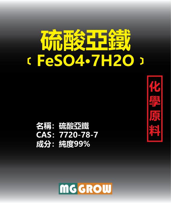 貼紙-硫酸亞鐵-01.png