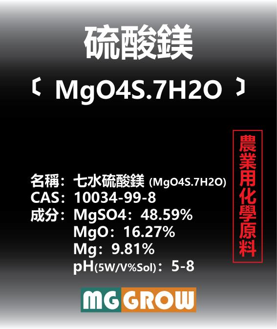 貼紙-硫酸鎂(大)-01.png