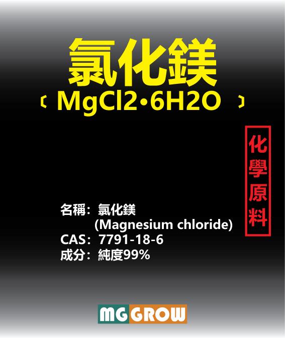 貼紙-氯化鎂-01.png