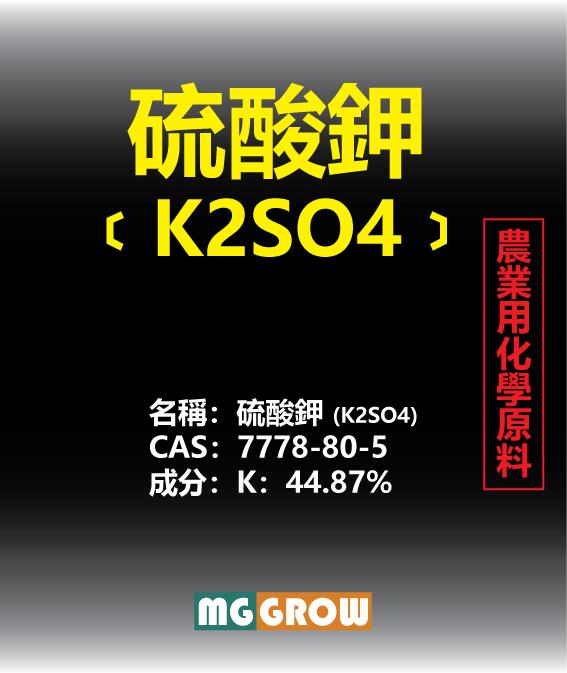 貼紙-硫酸鉀(大)-01.png