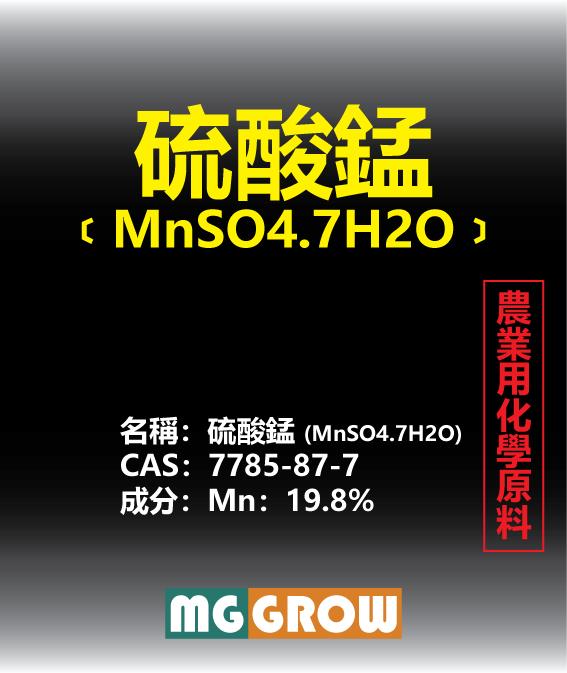 貼紙-硫酸錳(大) -01.png