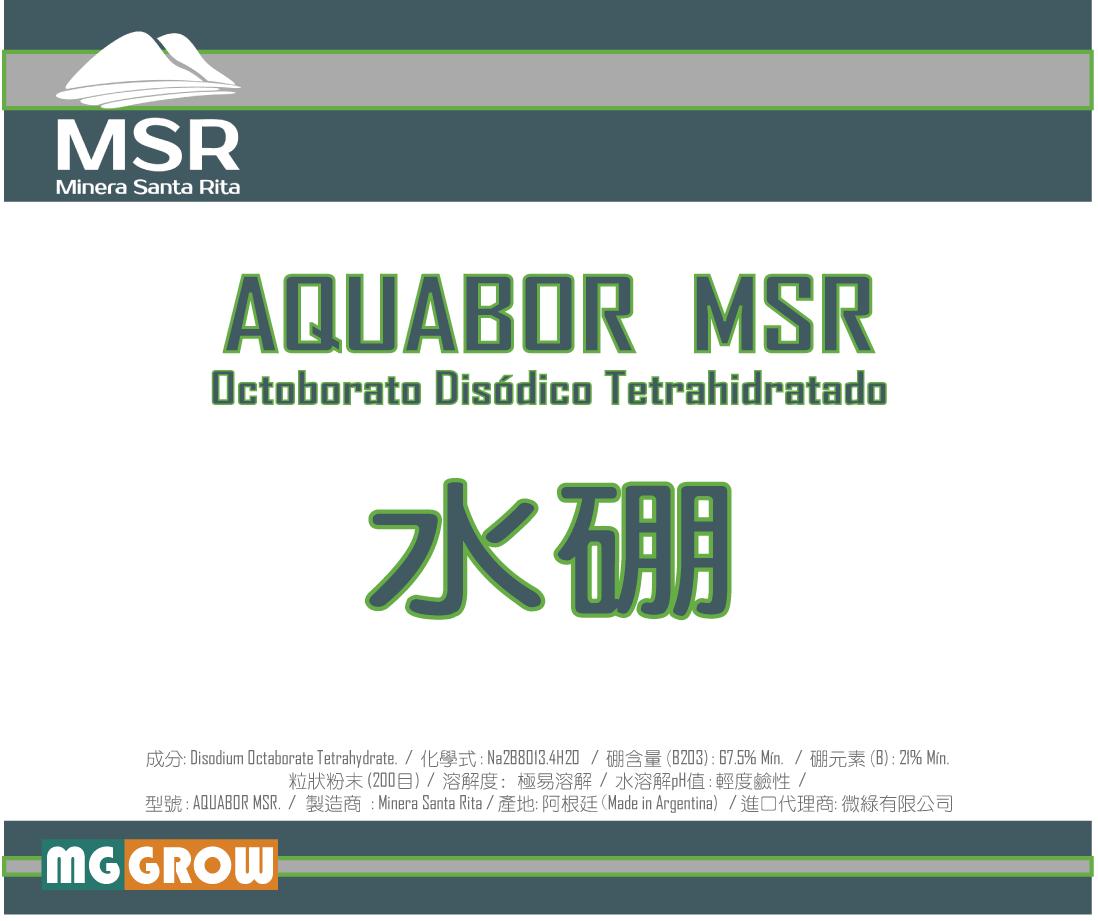 貼紙-水硼AquaborMSR (180X150)-01.png