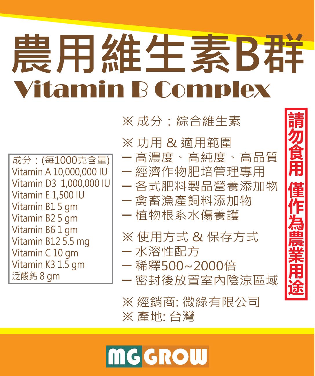 貼紙-農用B群(粉)(90x108)-01-01.png