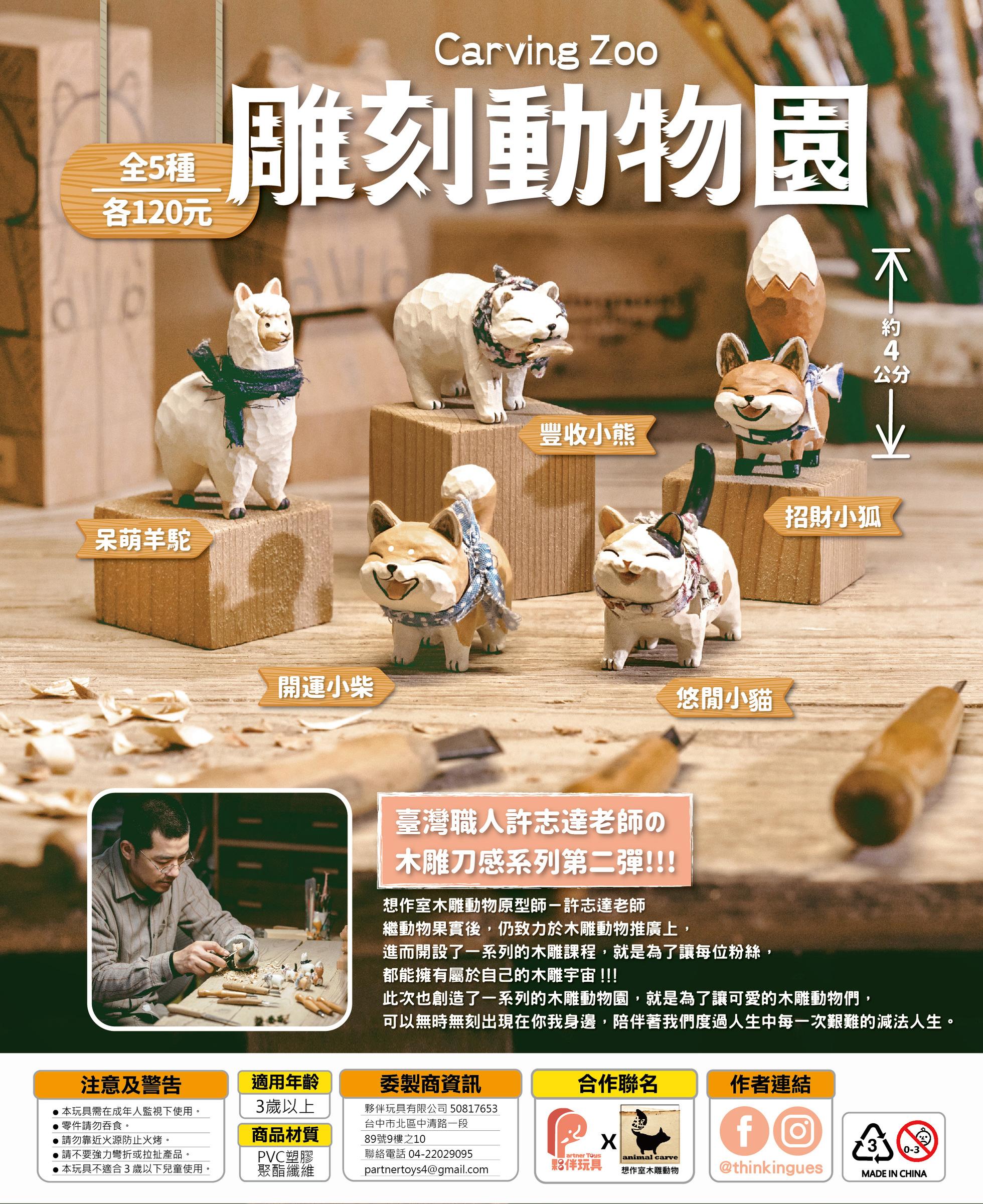 雕刻動物園-機台紙.jpg