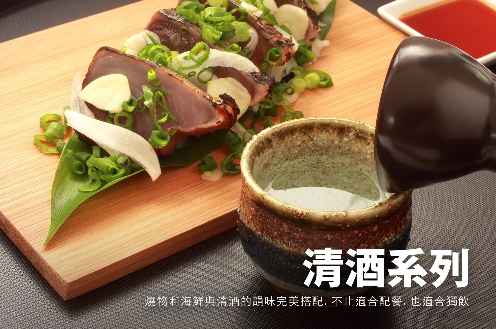 Recipes-2-清酒.jpg