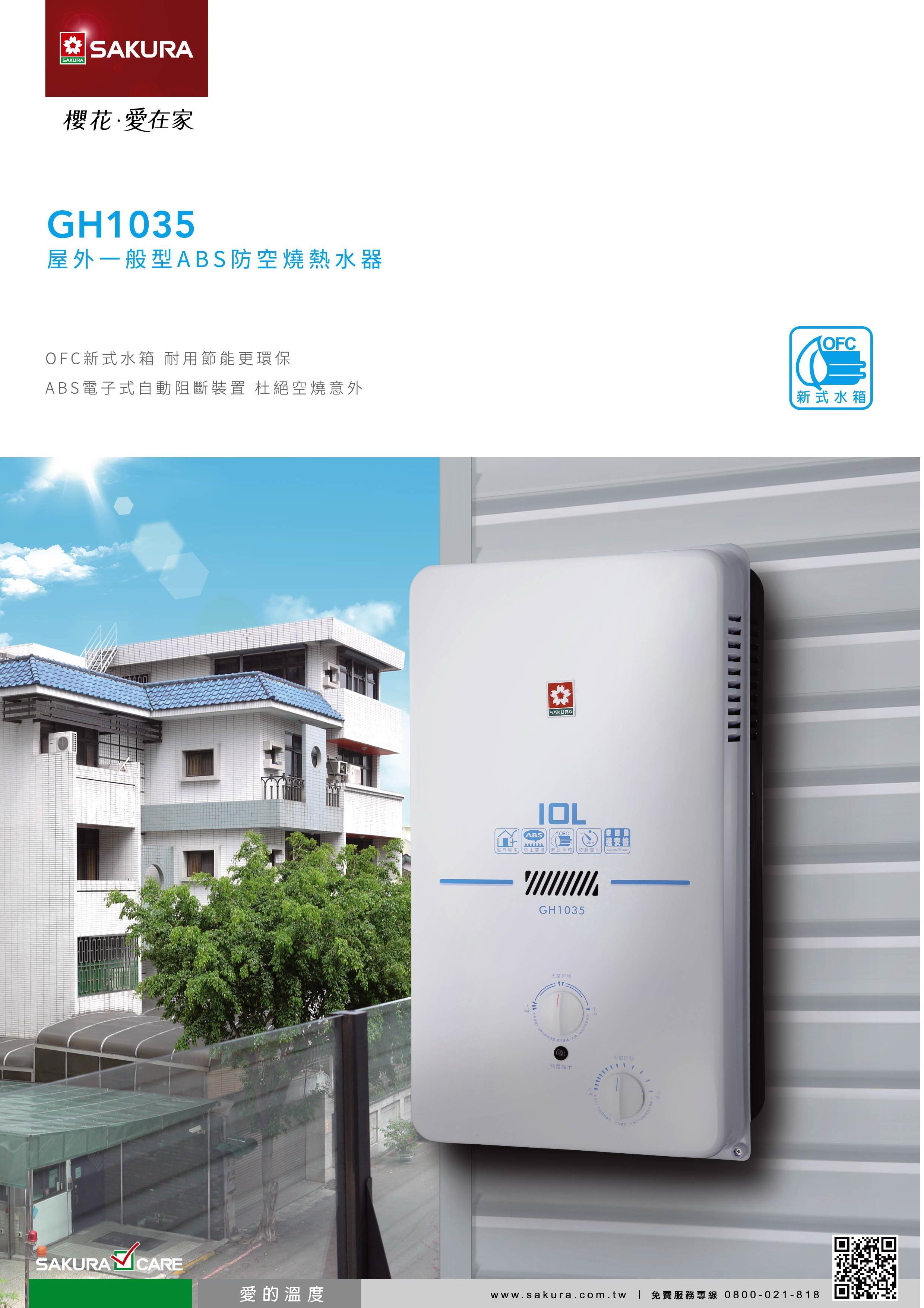 櫻花熱水器GH1035.jpg