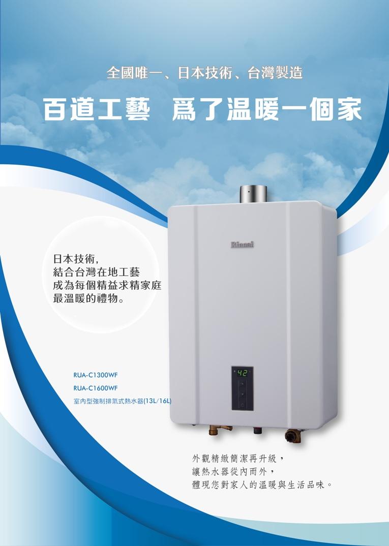 林內熱水器 RUA-C1300WF.jpg
