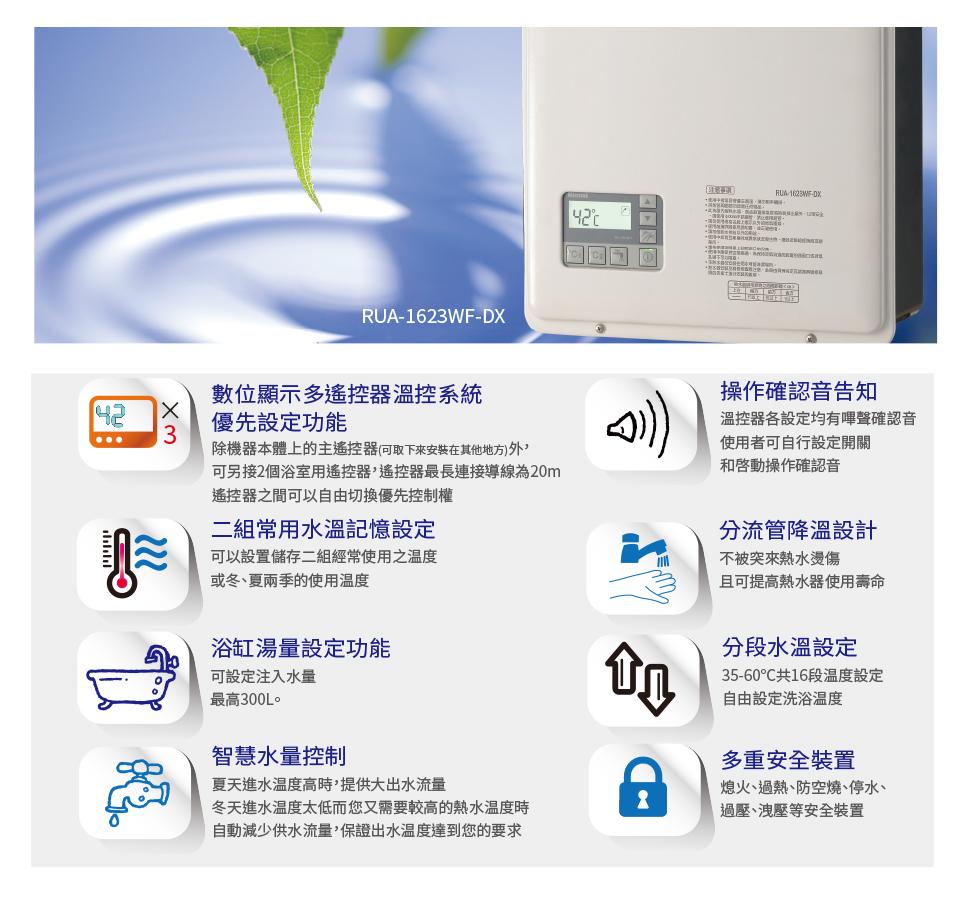 林內熱水器 RUA-1623WF-DX強制排氣式16L熱水器.jpg