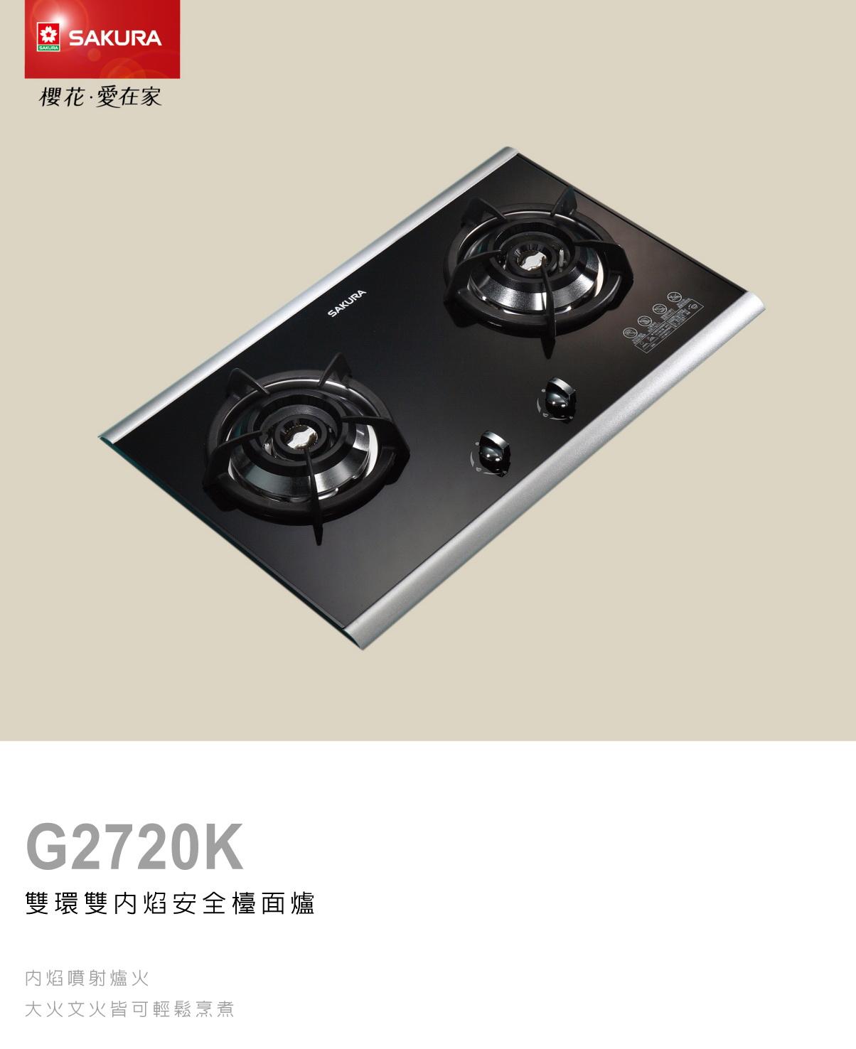 櫻花瓦斯爐G2720KG.jpg