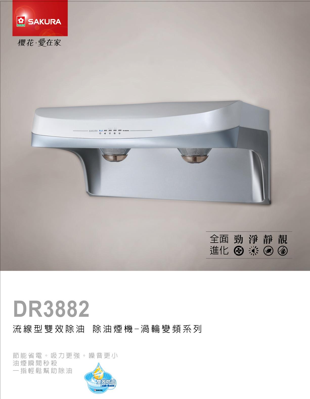 櫻花排油煙機DR3882.jpg
