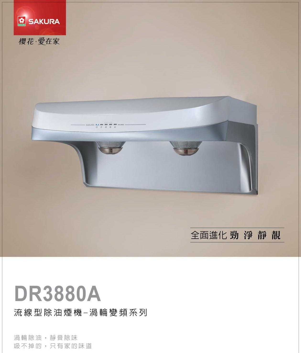 櫻花排油煙機DR3880.jpg