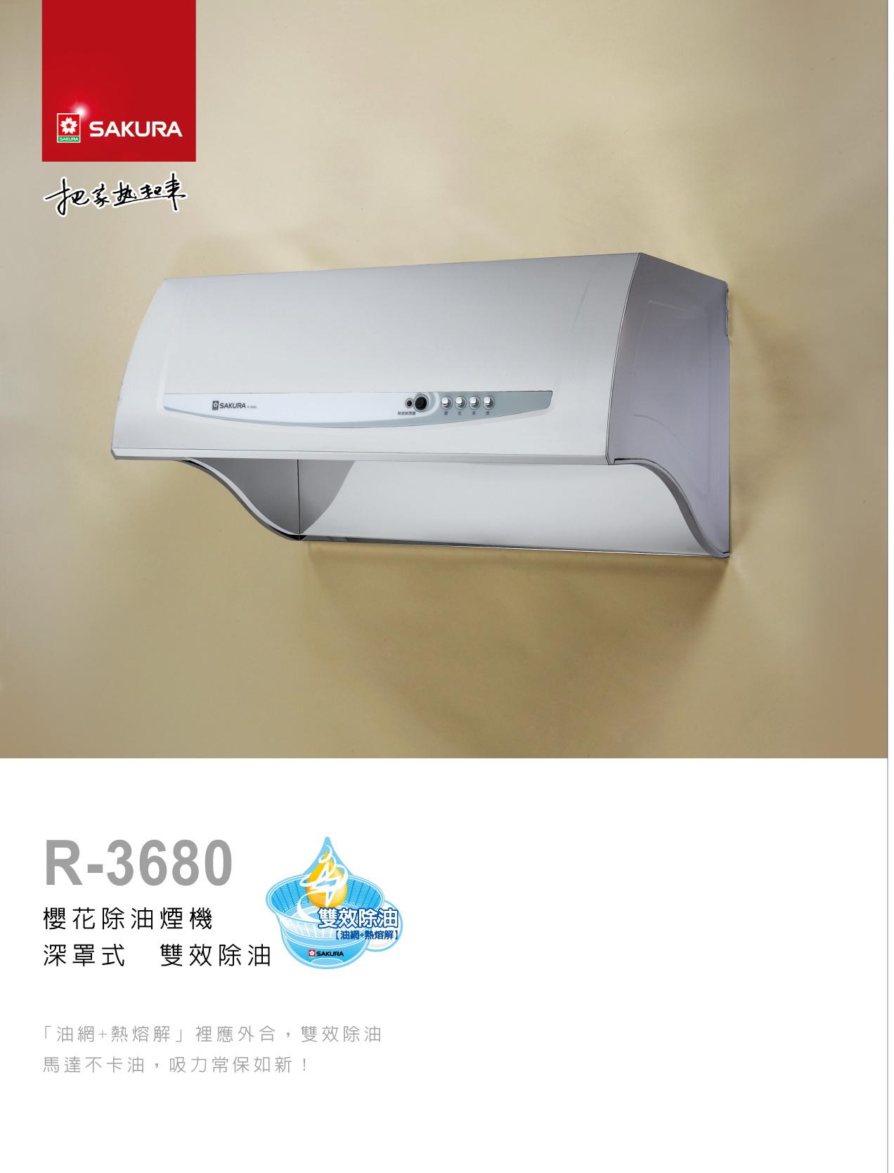 櫻花排油煙機R-3680.jpg