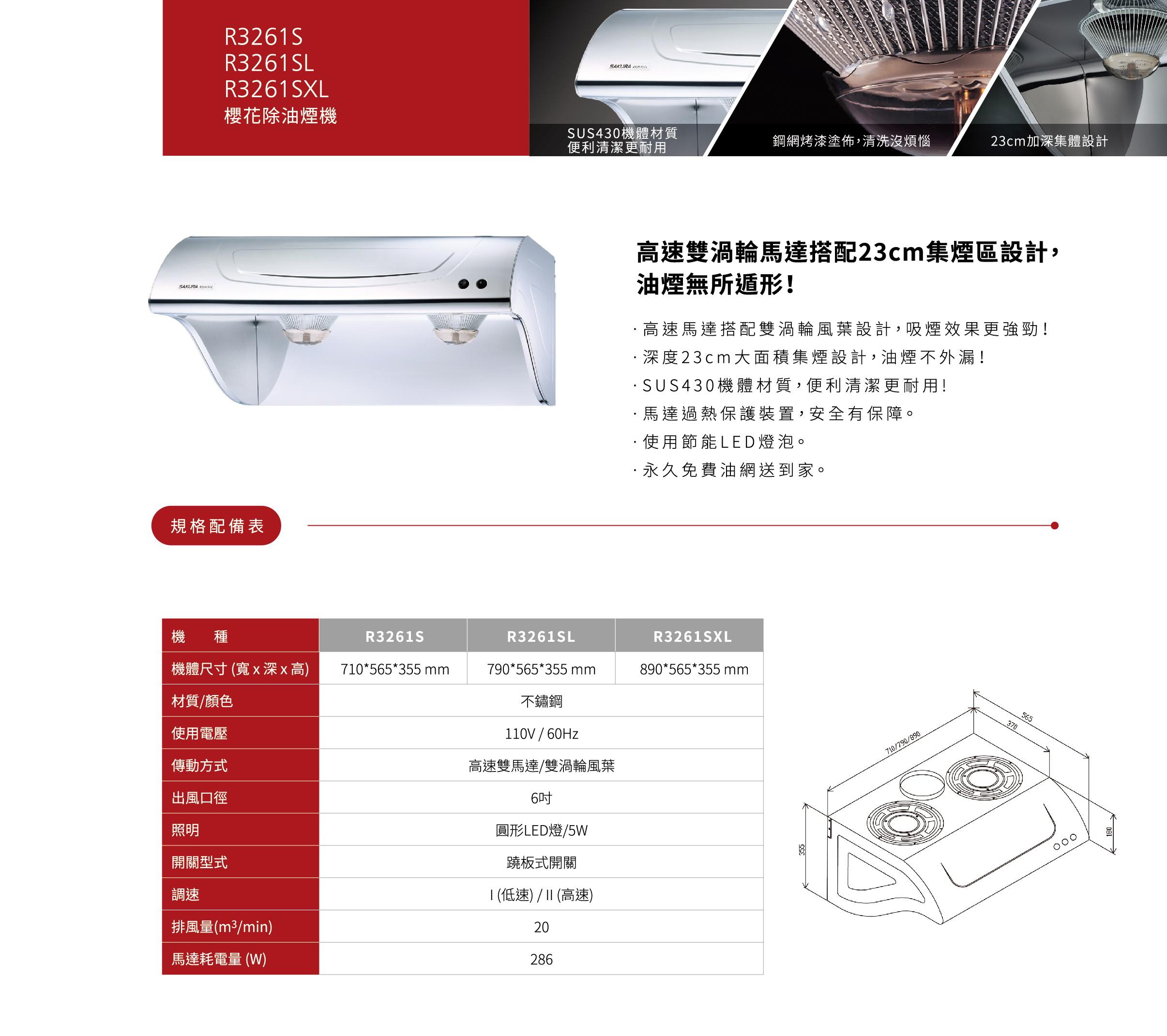 櫻花排油煙機R3261-2.jpg