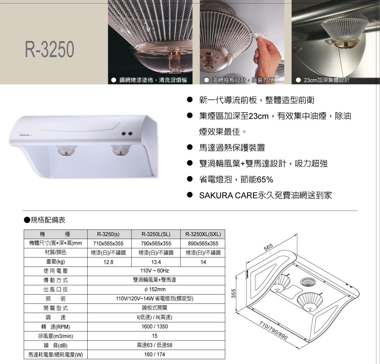櫻花排油煙機R3250-3.jpg