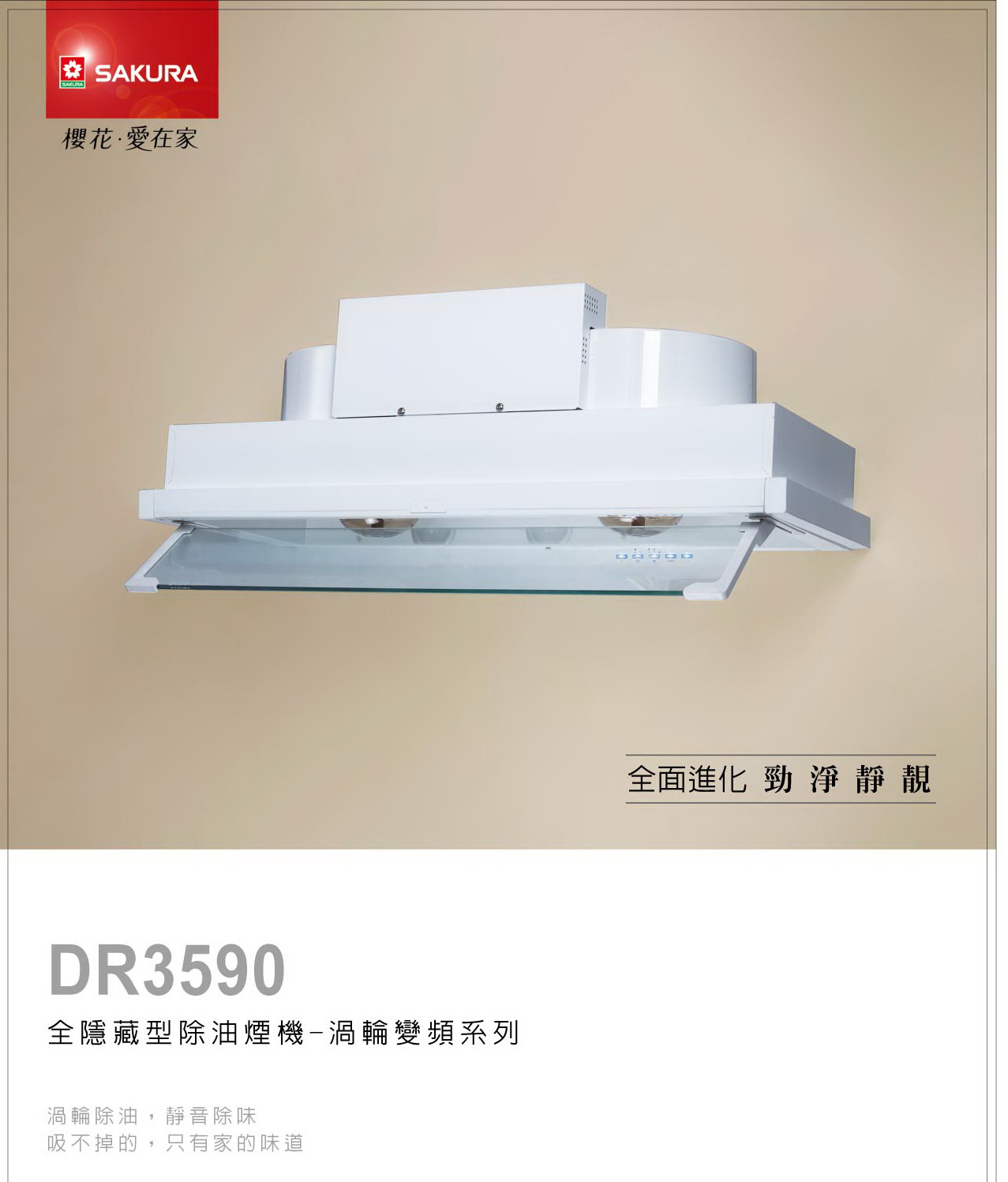 櫻花排油煙機DR3590.jpg