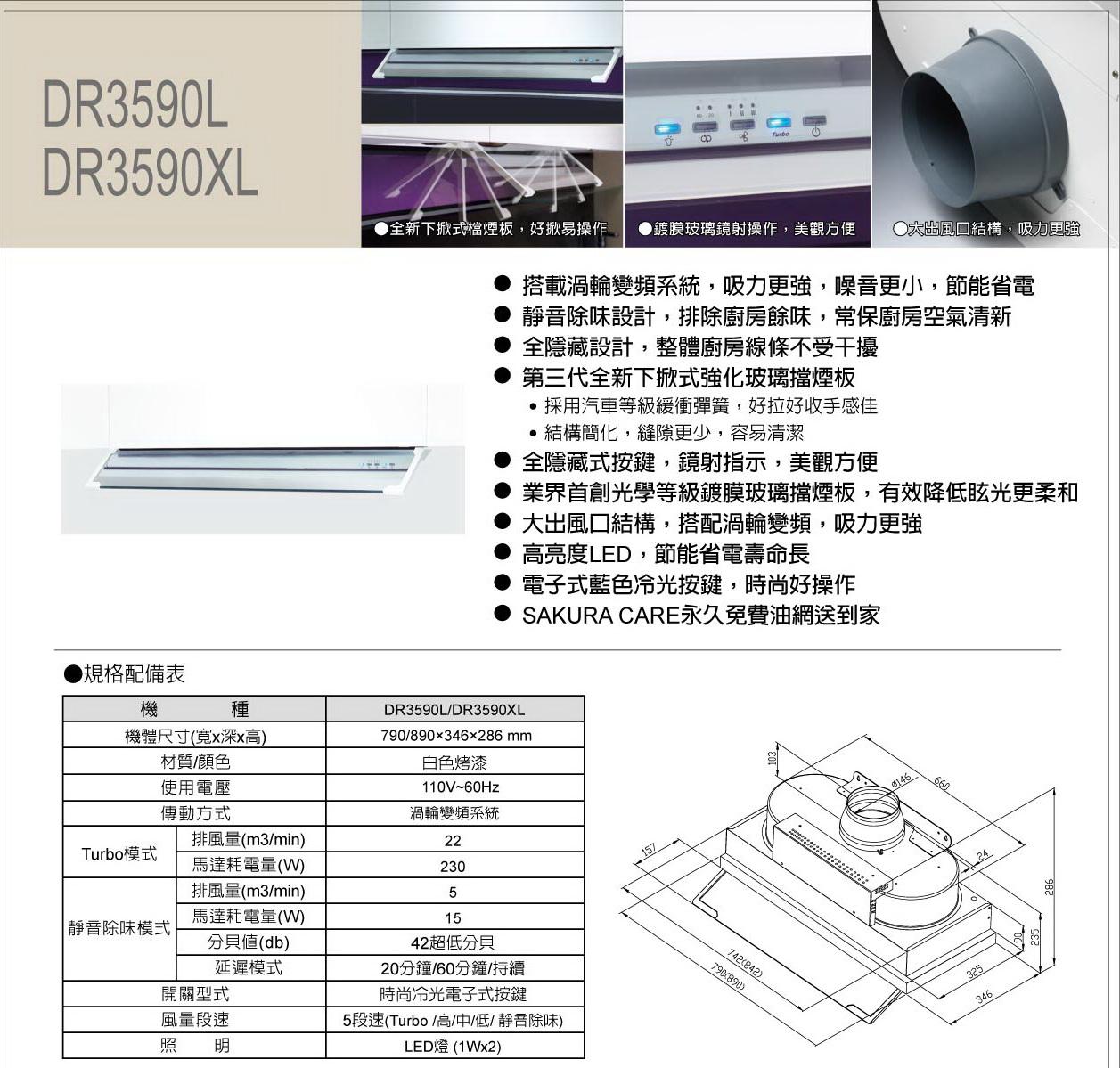 櫻花排油煙機DR3590-2.jpg