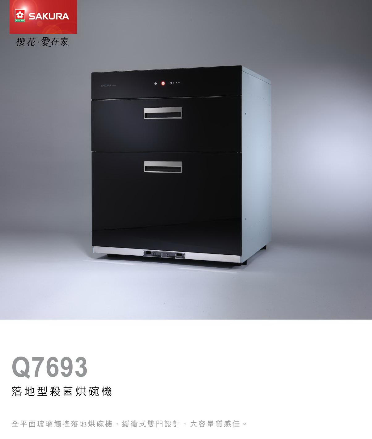 櫻花烘碗機Q7693.jpg