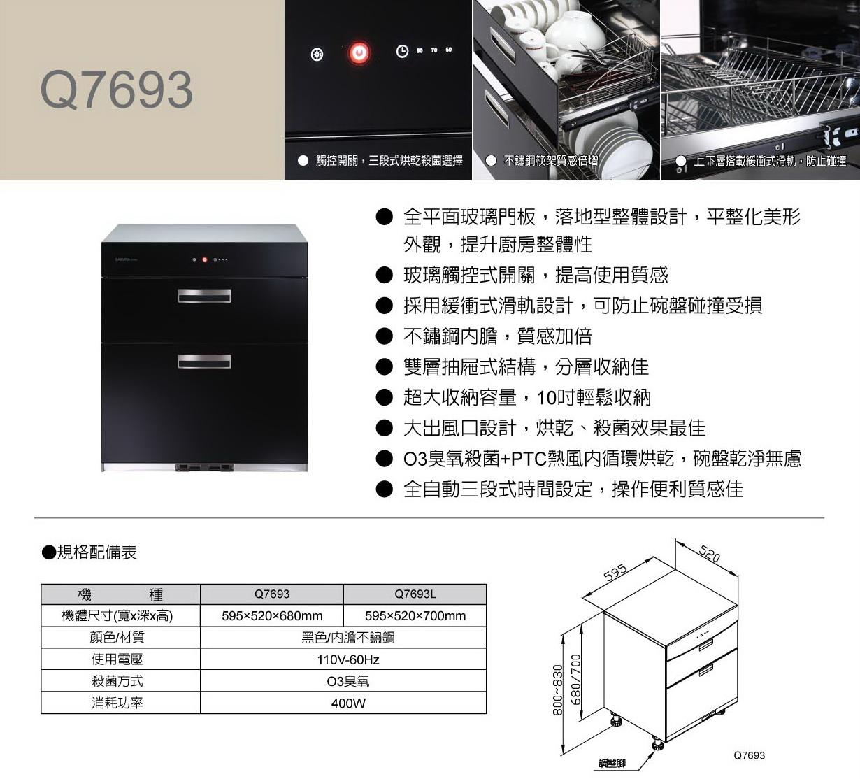 櫻花烘碗機Q7693-3-3.jpg