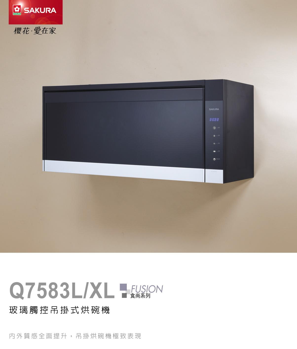 櫻花烘碗機Q7583.jpg