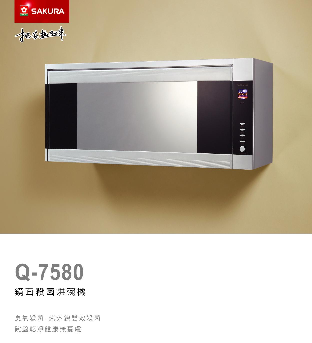 櫻花烘碗機Q-7580 殺菌烘碗機.jpg