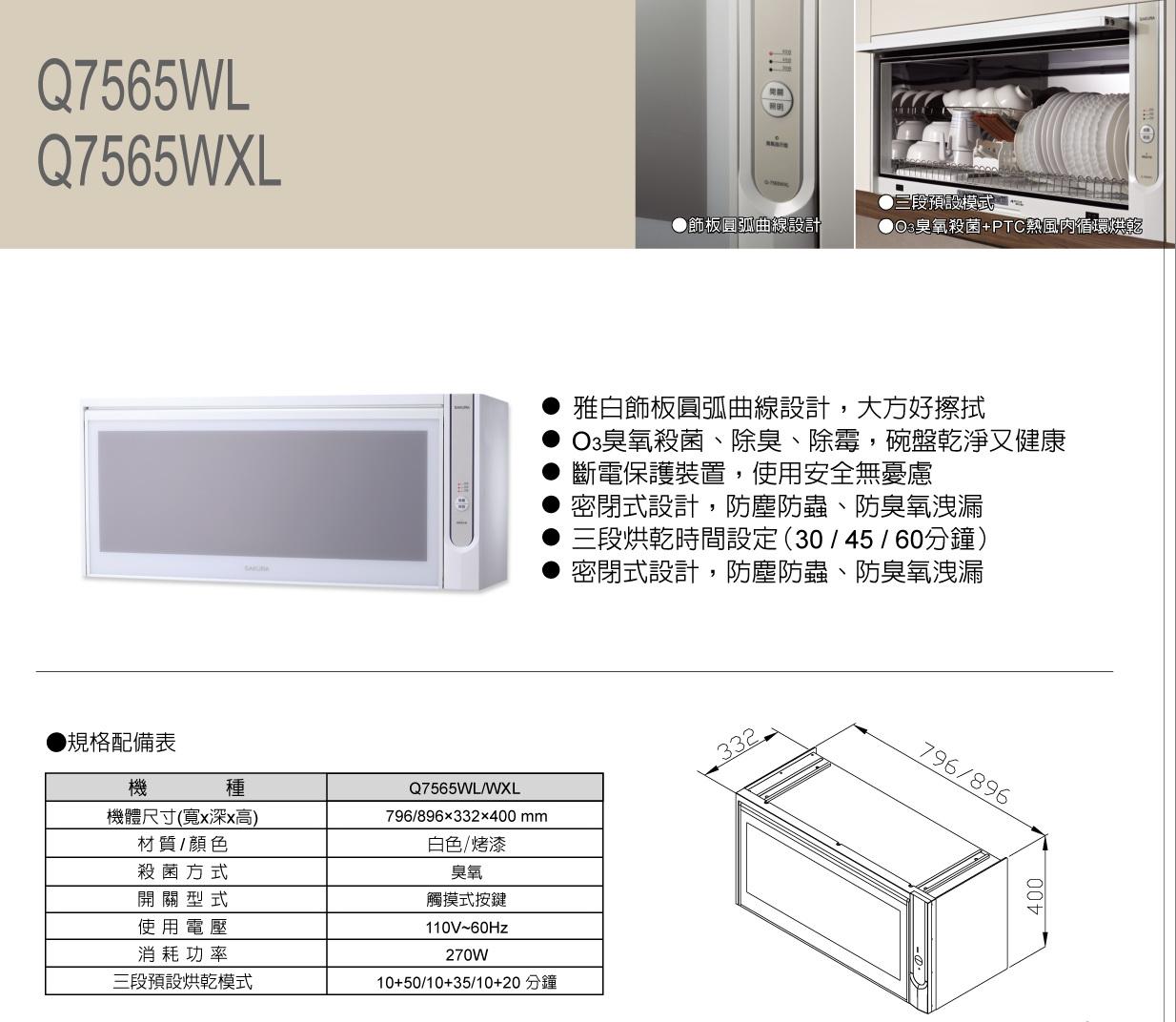 櫻花烘碗機Q7565-2013-3.jpg