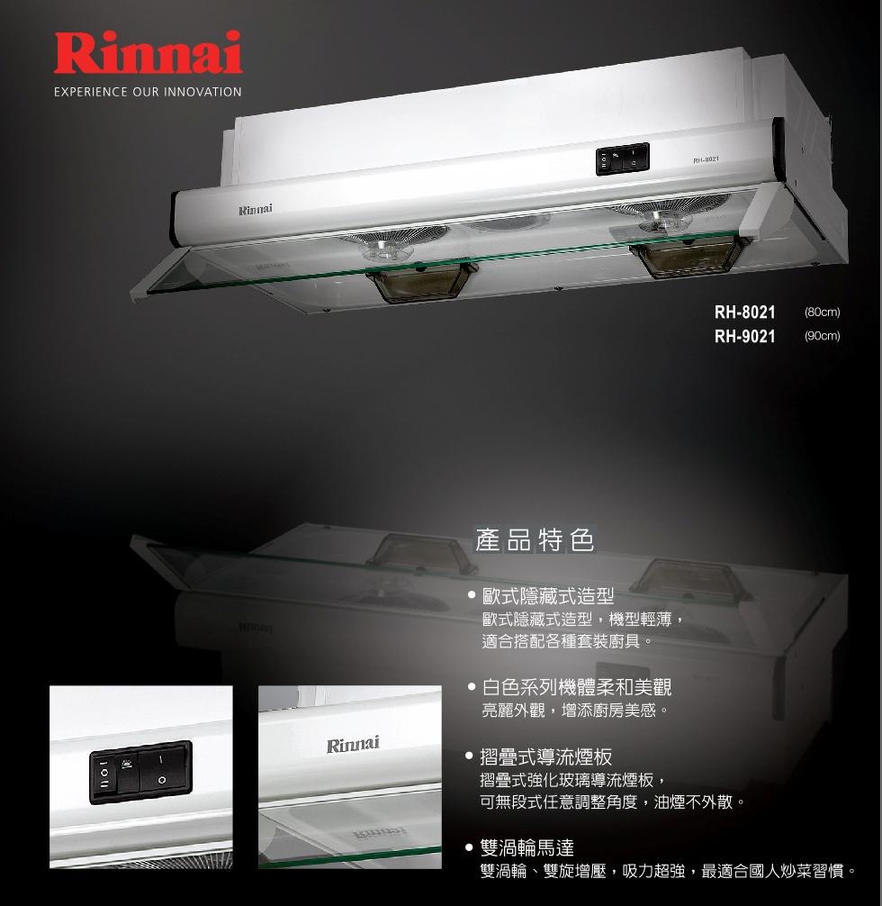 林內排油煙機RH-8021隱藏式排油煙機(80CM).jpg