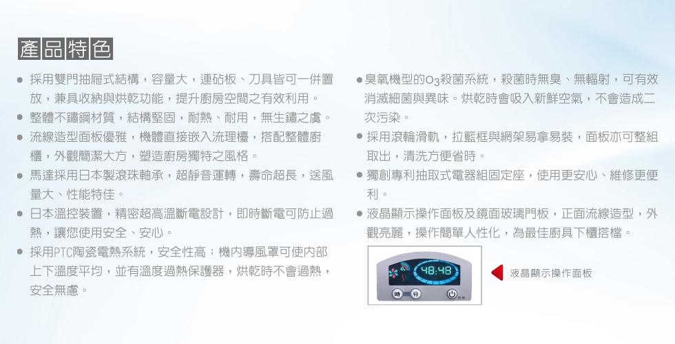 林內烘碗機RKD-5051落地式烘碗機(雙門抽屜)(50CM).jpg