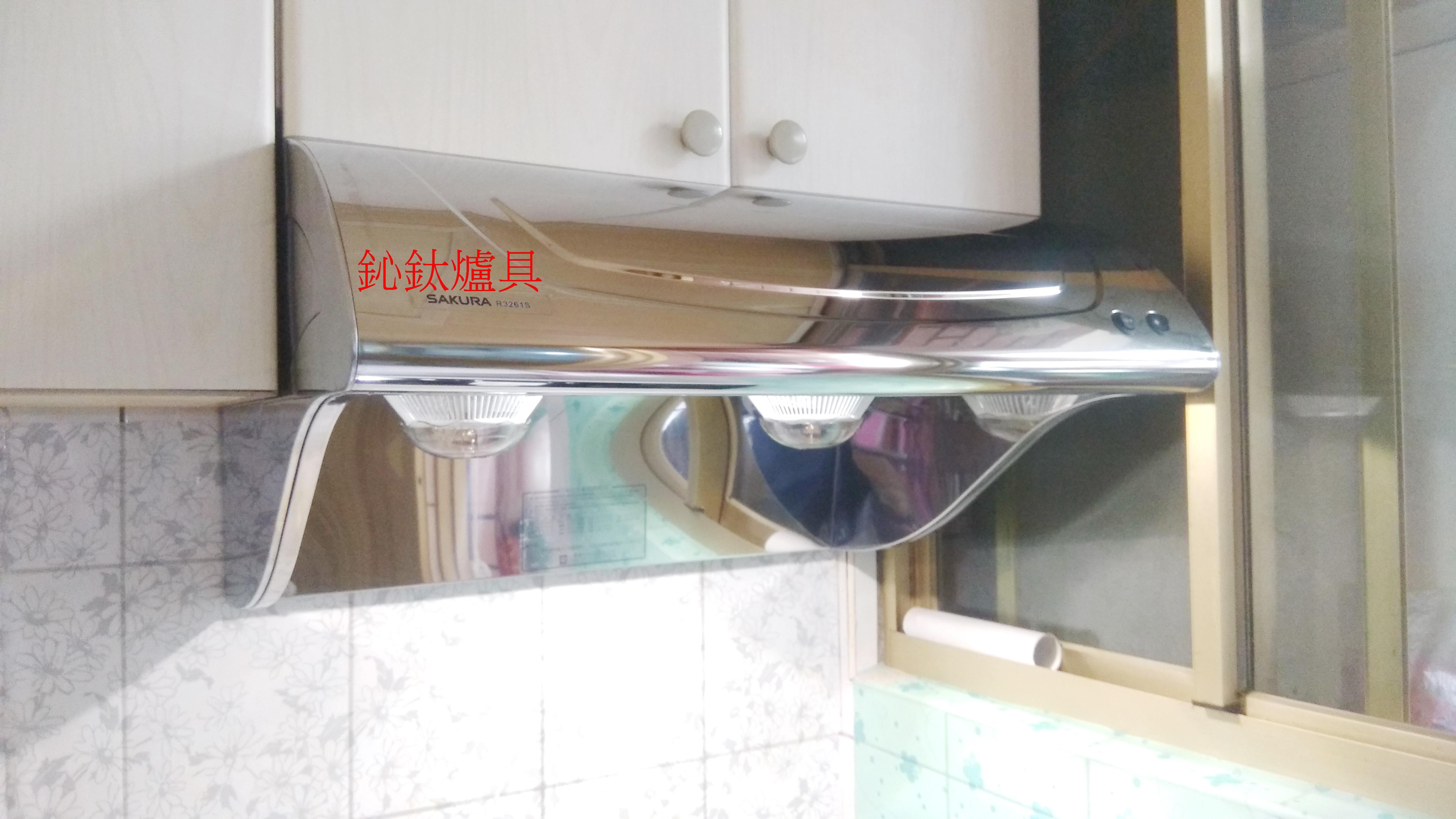 櫻花排油煙機R3261SXL斜背式除油煙機(高速雙渦輪)(90CM).jpg