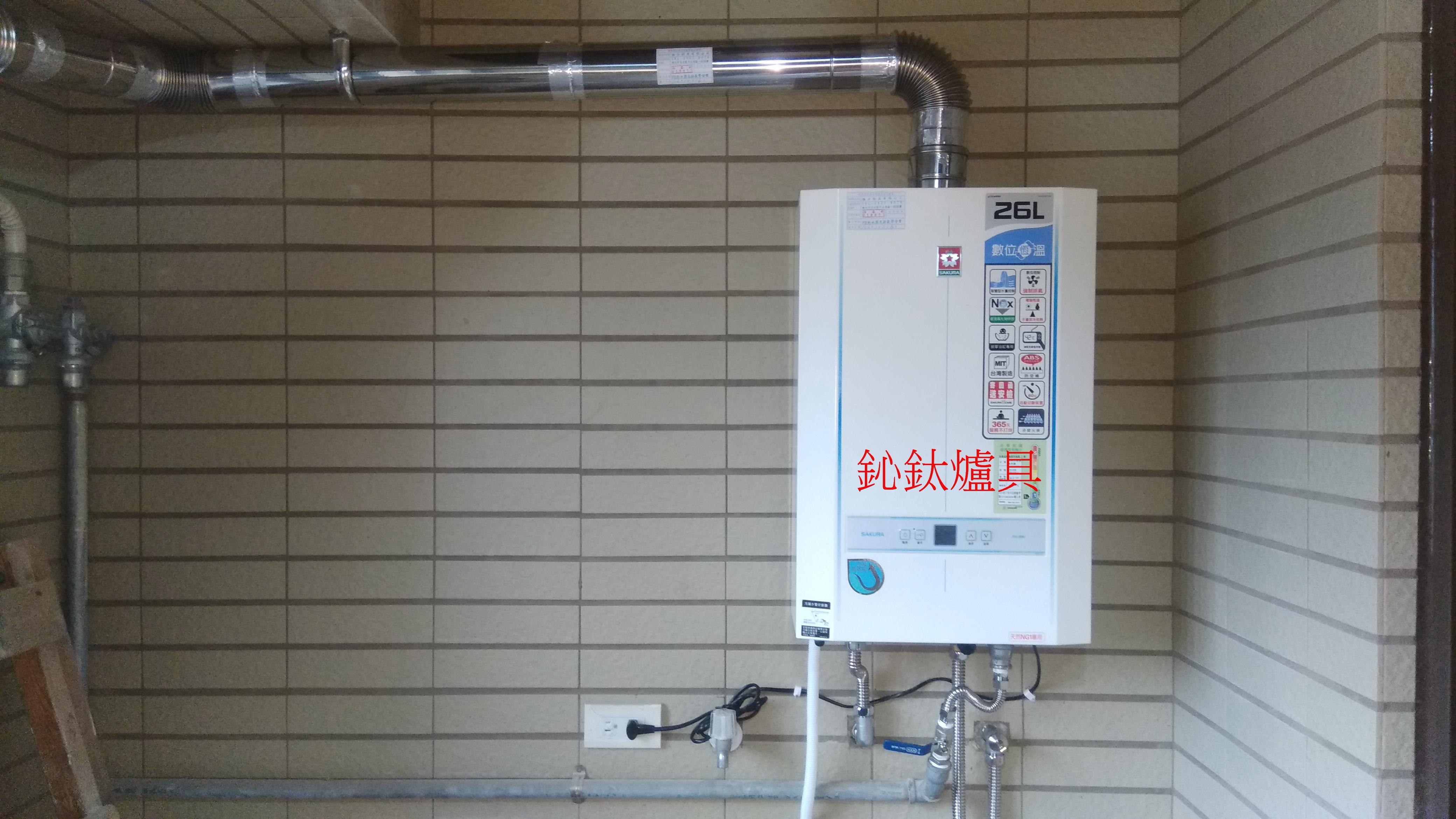 櫻花熱水器SH2690 26L 冷凝高效智能恆溫熱水器(3年保固).jpg
