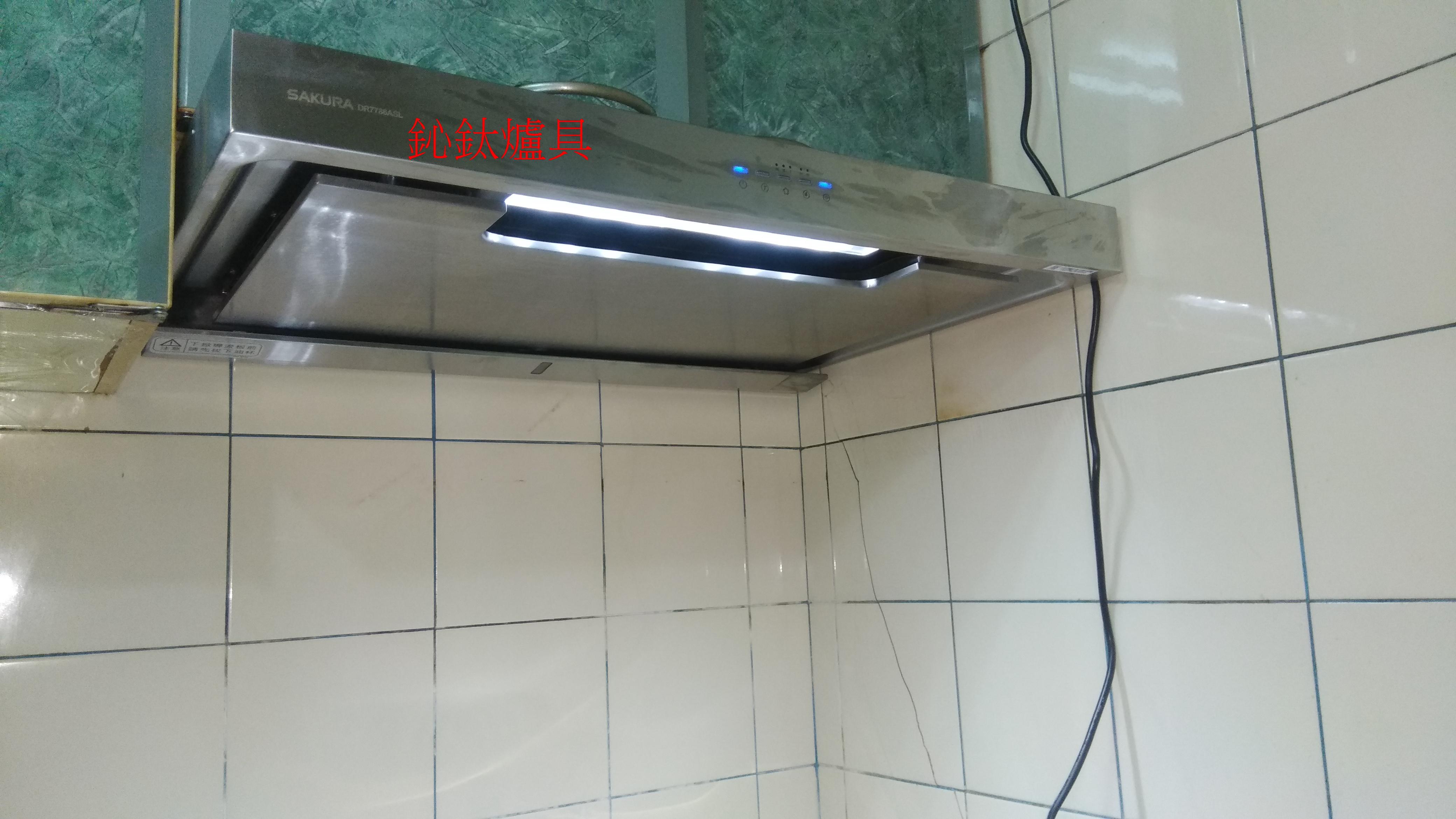 櫻花排油煙機DR7786ASXL歐化除油煙機-渦輪變頻 環吸系列(90CM).jpg