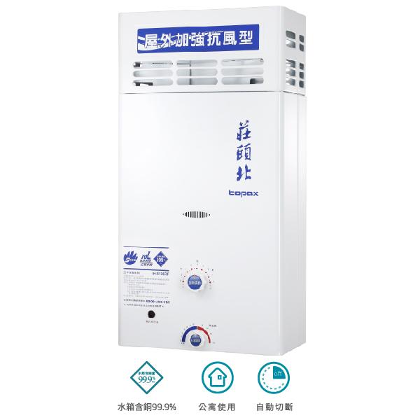 H-5107RF 10L屋外抗風型熱水器.jpg