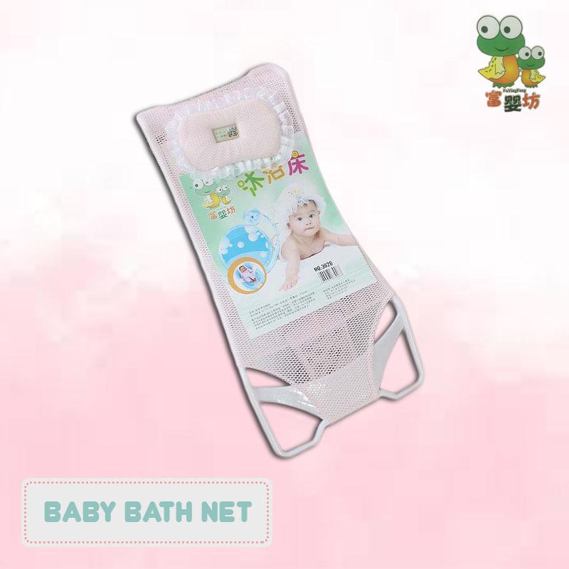 Baby Bath Net PINK.jpg