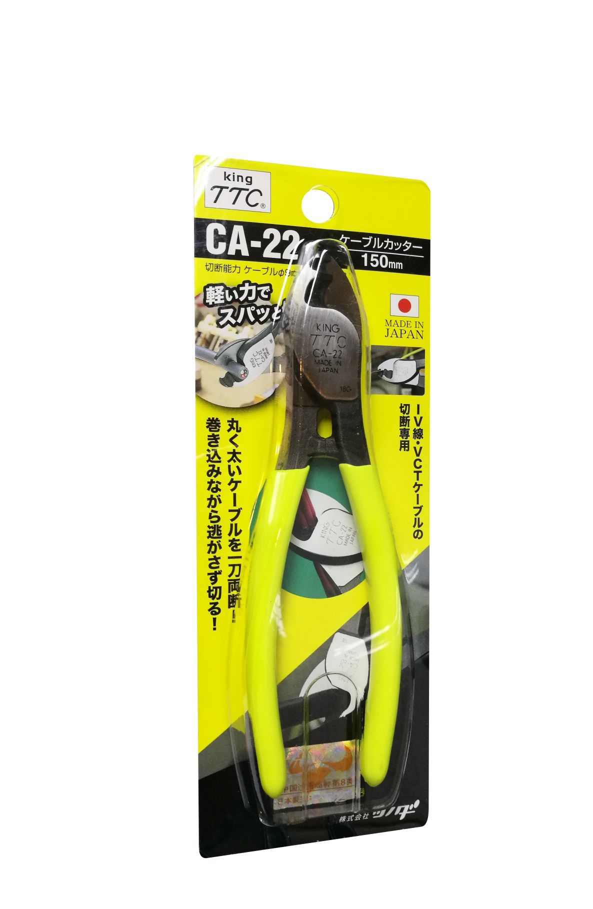 CABLE CUTTER.jpg