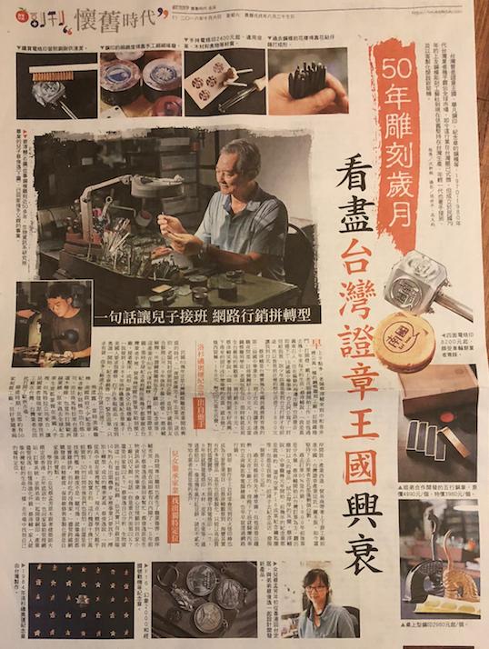 蘋果日報  2018/10/6