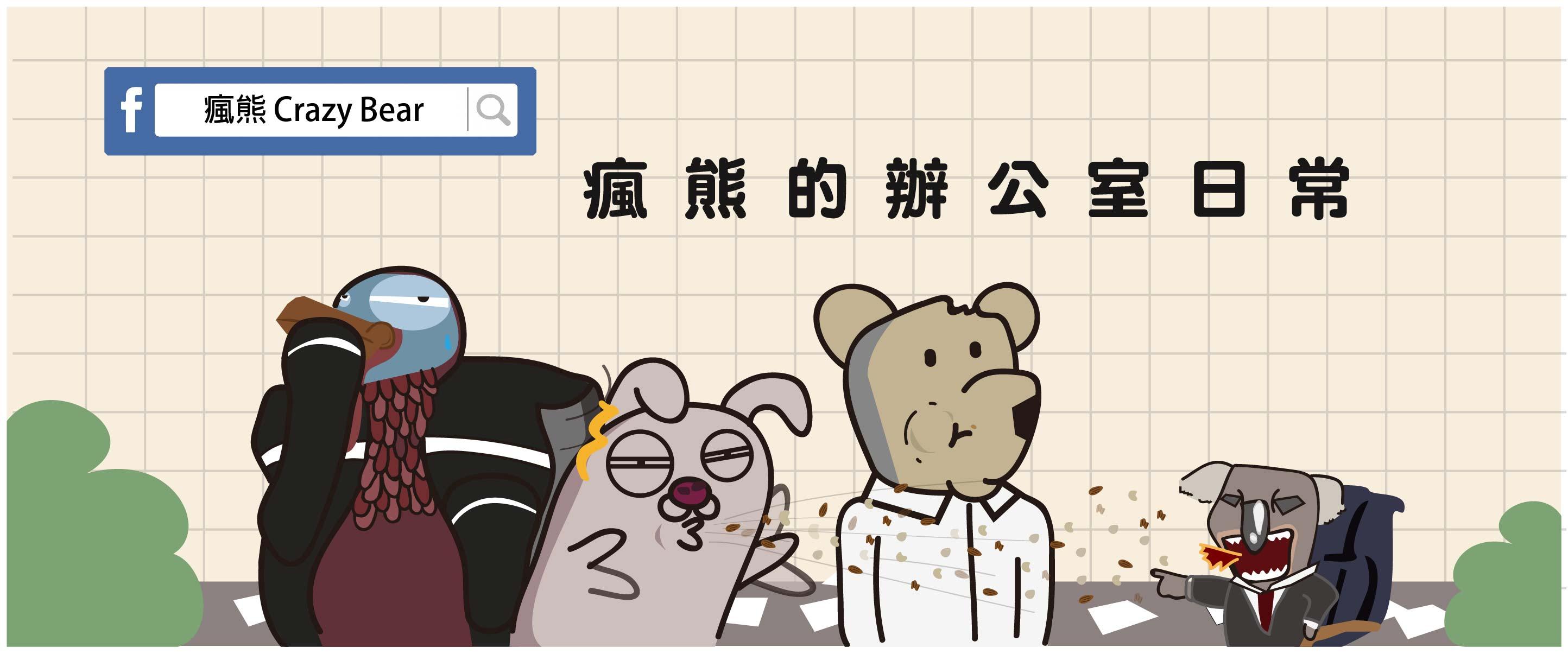 瘋熊FB封面-02.jpg