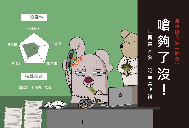 嗆夠了沒-胖兔-01.jpg