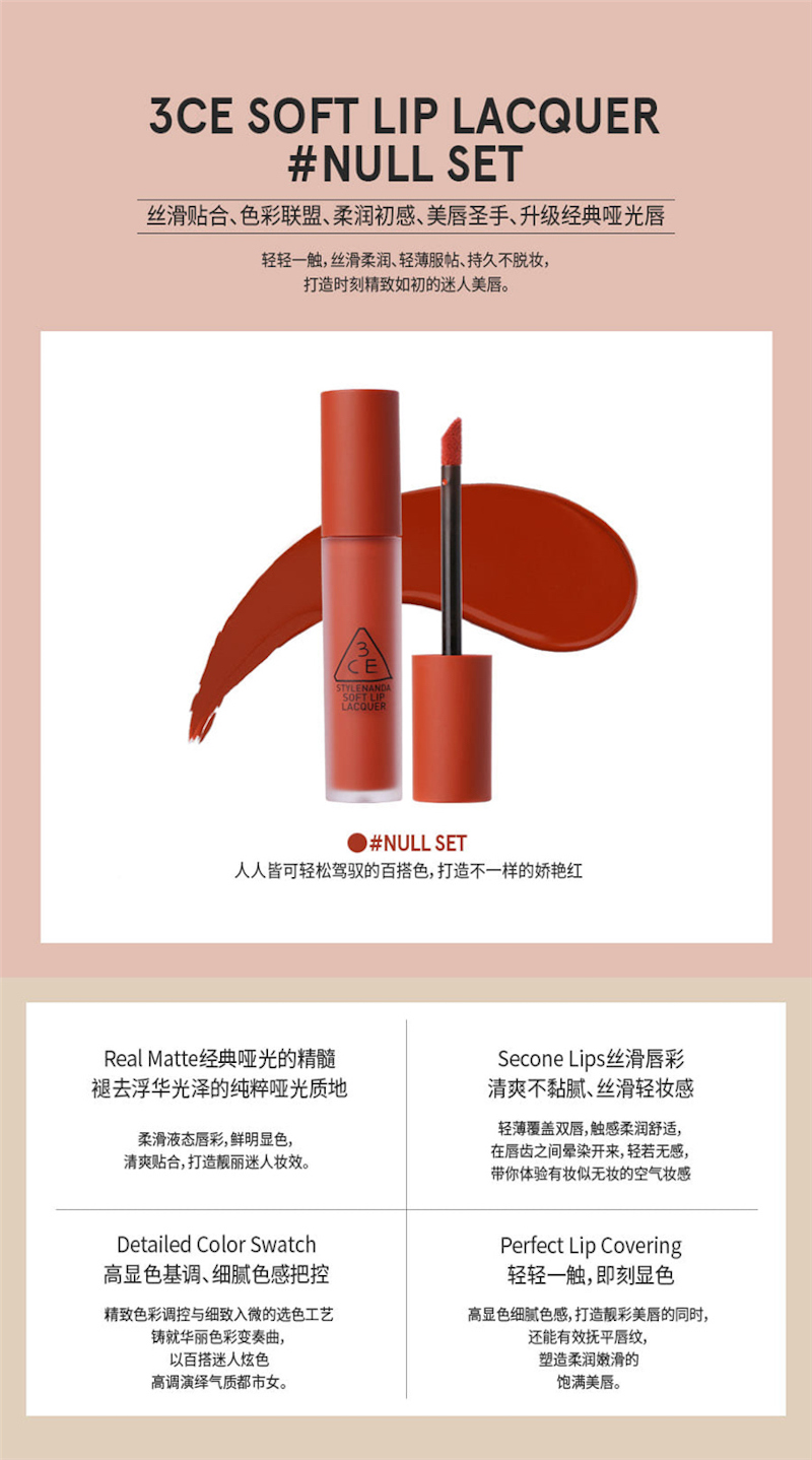 3ce Soft Lip Lacquer - Null Set D01.jpg