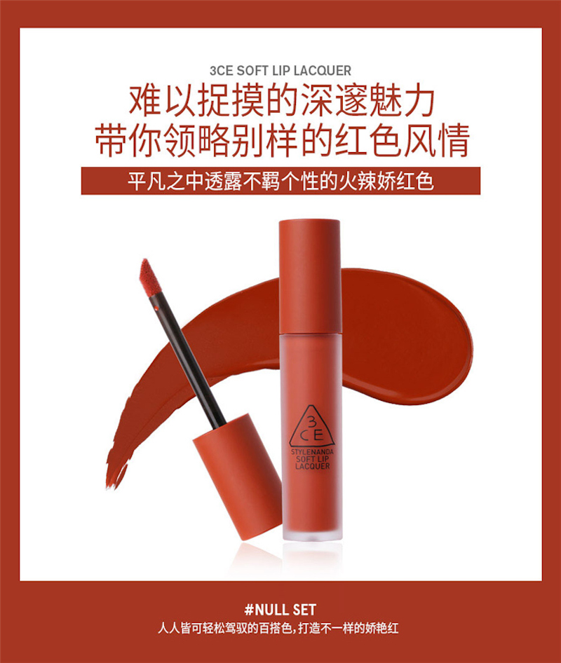 3ce Soft Lip Lacquer - Null Set D06.jpg